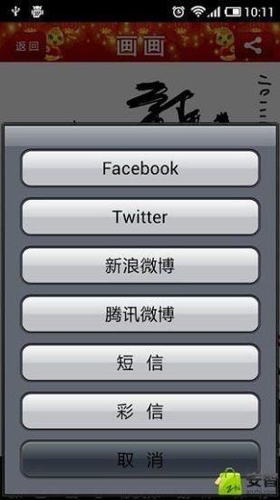 休閒必備免費app推薦 新年送画線上免付費app下載 3C達人阿輝的APP