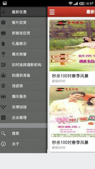 中国婚纱摄影