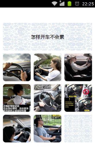 怎样开车不会累