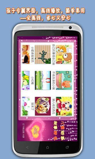 玩益智App|儿童动画故事精选免費|APP試玩