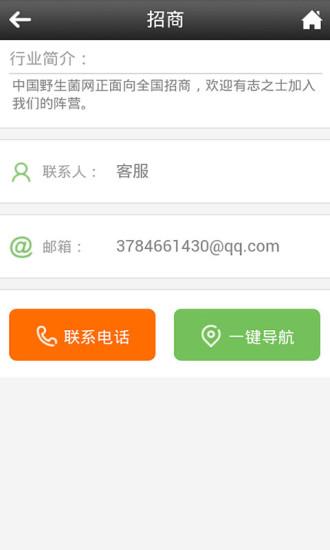 中国野生菌网