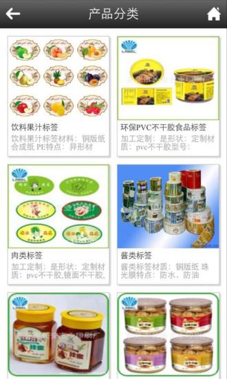 免費下載生活APP|上海不干胶标签 app開箱文|APP開箱王