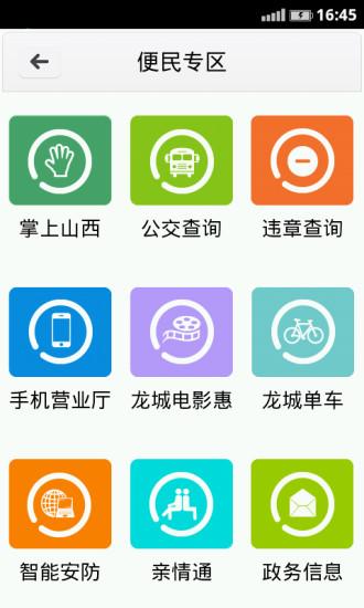 玩免費生活APP|下載智能社区 app不用錢|硬是要APP