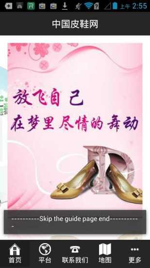 中国皮鞋网