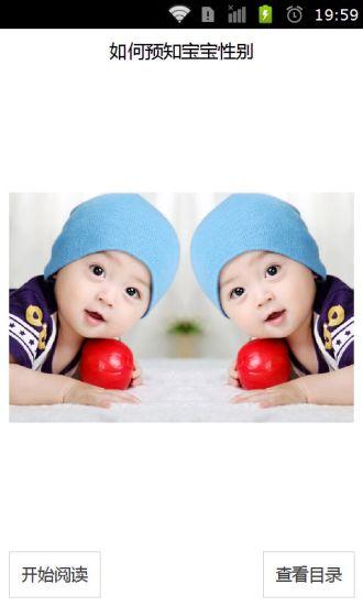 如何预知宝宝性别