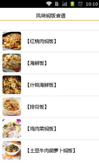 玩書籍App 风味焖饭食谱免費 APP試玩