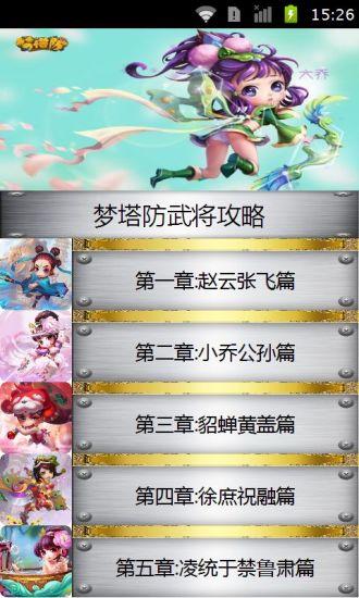 蘑菇大战_互动百科