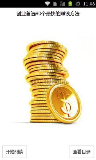 创业首选80个最快的赚钱方法