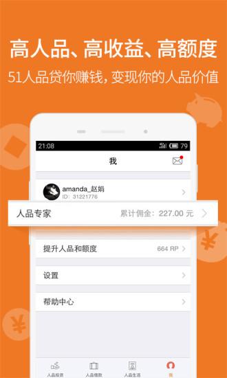 51人品|玩娛樂App免費|玩APPs