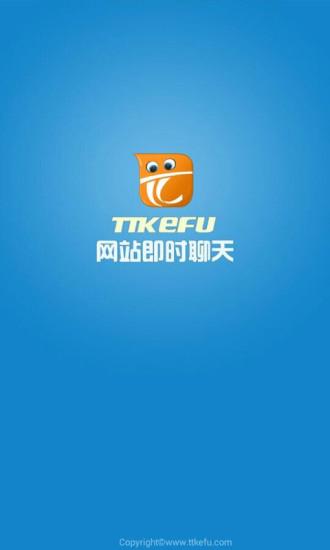 ttkefu网站在线客服系统