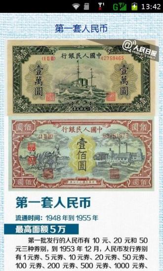 人民币的发展史