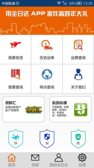 玩工具App|全日达免費|APP試玩