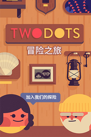 Two Dots: 冒险之旅