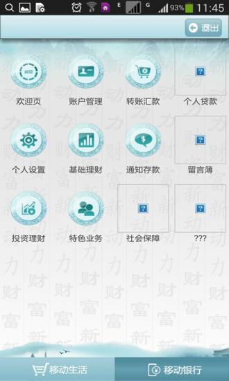 免費下載財經APP|乌海银行 app開箱文|APP開箱王
