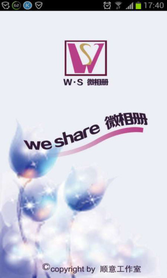 WeShare微相册