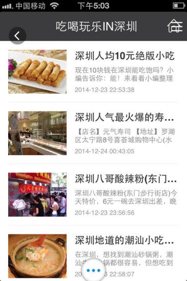吃喝玩乐IN深圳