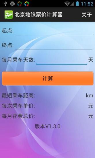 北京地铁票价计算器