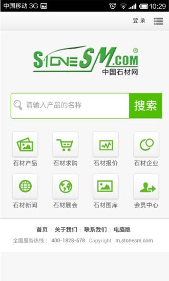 中国石材网|玩商業App免費|玩APPs