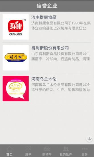 济南食品网