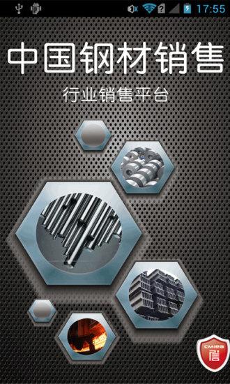 中国钢材销售