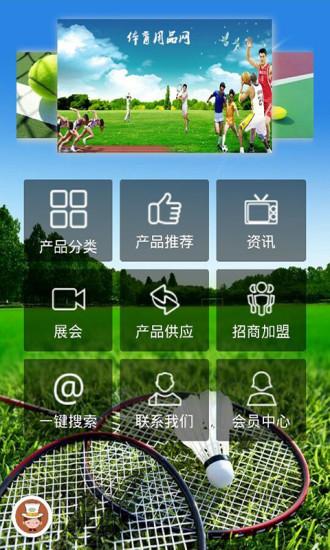 体育用品网