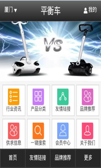 玩生活App|平衡车免費|APP試玩