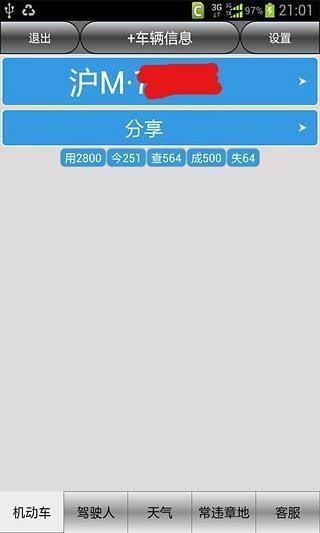上海车辆违章查询