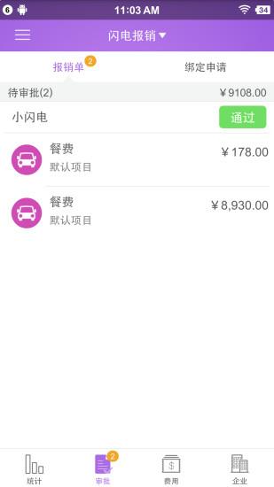 免費下載商業APP 闪电报销 app開箱文 APP開箱王