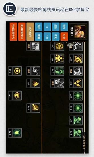 【免費工具App】地下城与勇士DNF掌游宝-APP點子