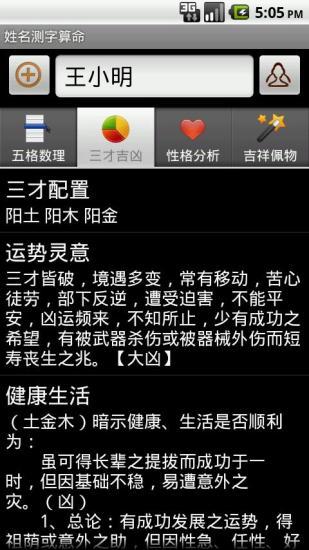 免費下載娛樂APP|姓名测字算命 app開箱文|APP開箱王