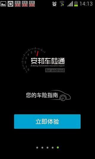 免費下載生活APP|安邦车险通 app開箱文|APP開箱王