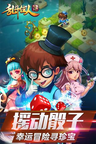 乱斗佳人V3.02.20app下载|乱斗佳人V3.02.20 安卓版V3.02.20