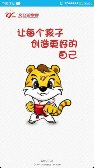 文江跆拳道