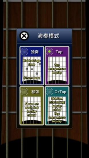 电子吉他|玩休閒App免費|玩APPs