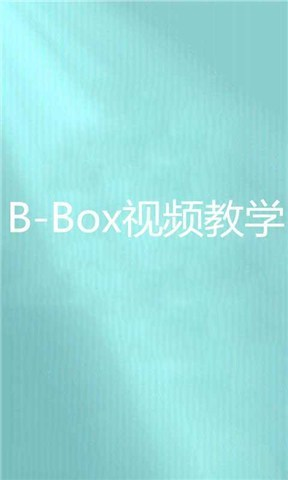 B Box视频教学