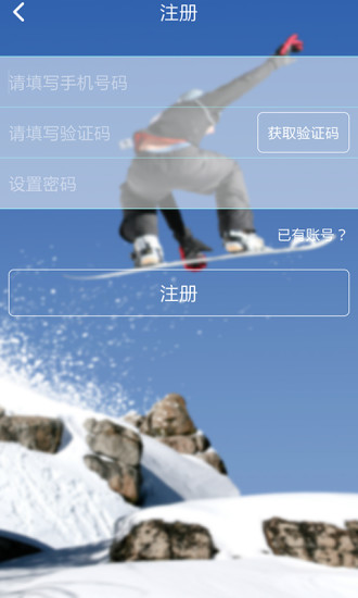 玩免費旅遊APP|下載爱滑雪 app不用錢|硬是要APP