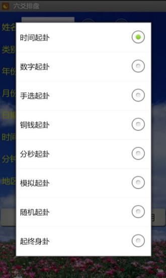 六爻排盘 玩娛樂App免費 玩APPs