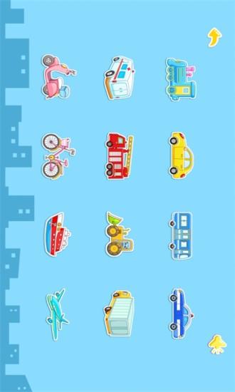 宝宝学交通工具|玩益智App免費|玩APPs