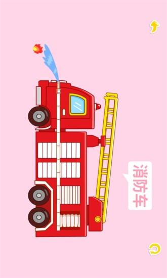 【免費益智App】宝宝学交通工具-APP點子