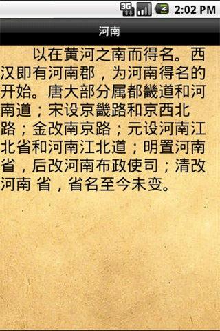 玩免費書籍APP 下載中国各省省名的由来 app不用錢 硬是要APP