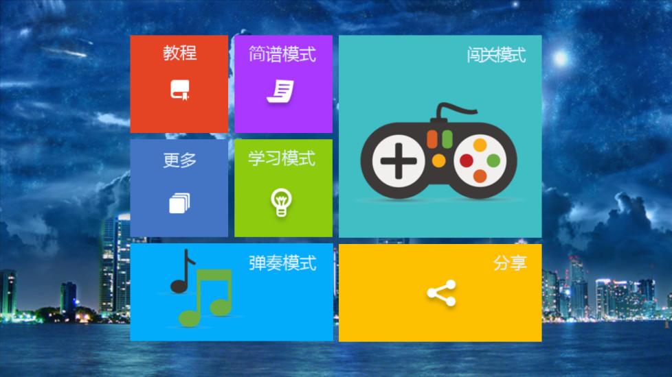 小熊钢琴|玩娛樂App免費|玩APPs