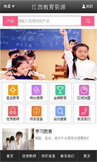 江西教育资源