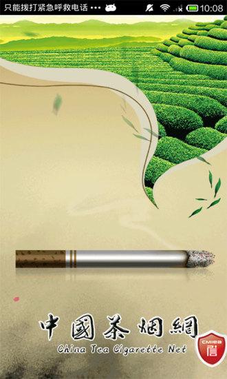 中国茶烟网