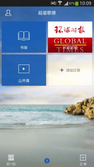 臺南市「e學補給站」10月22日啟用 - e學中心 - 地方行政研習中心