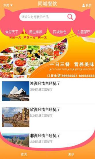 同城餐饮|玩生活App免費|玩APPs