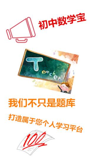 免費下載教育APP|数学宝 app開箱文|APP開箱王