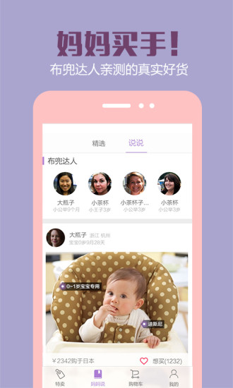 玩購物App|布兜妈妈免費|APP試玩