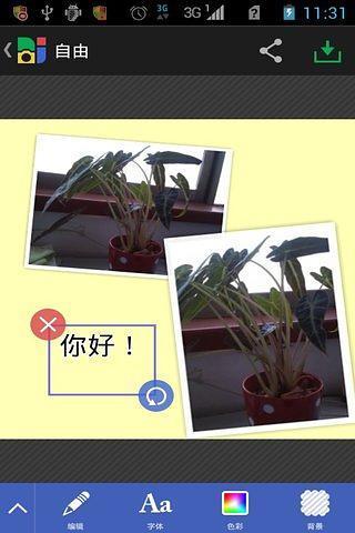 影片快快慢慢用App自己來| 即時新聞| 20141121 | 蘋果日報