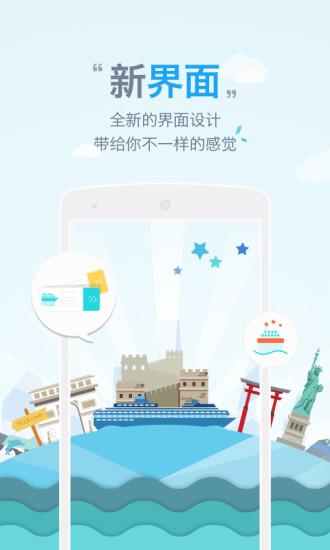 世界邮轮网