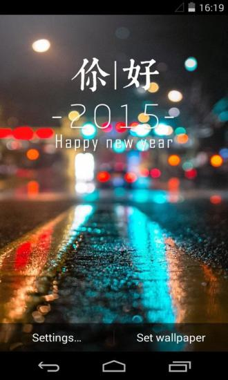 你好2015-梦象动态壁纸